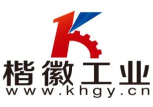 上海楷徽工业设备有限公司