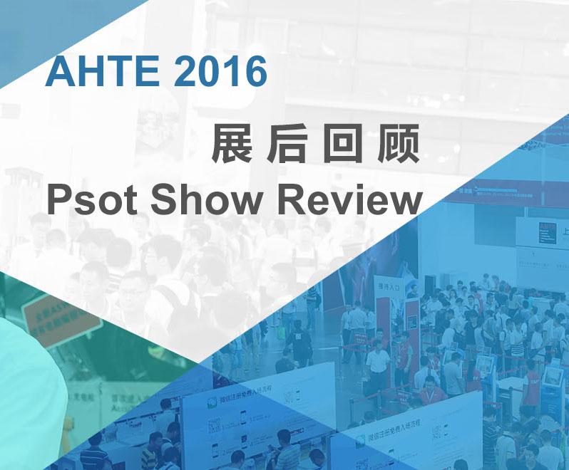 AHTE 2016官方展后报告,大数据再创新高