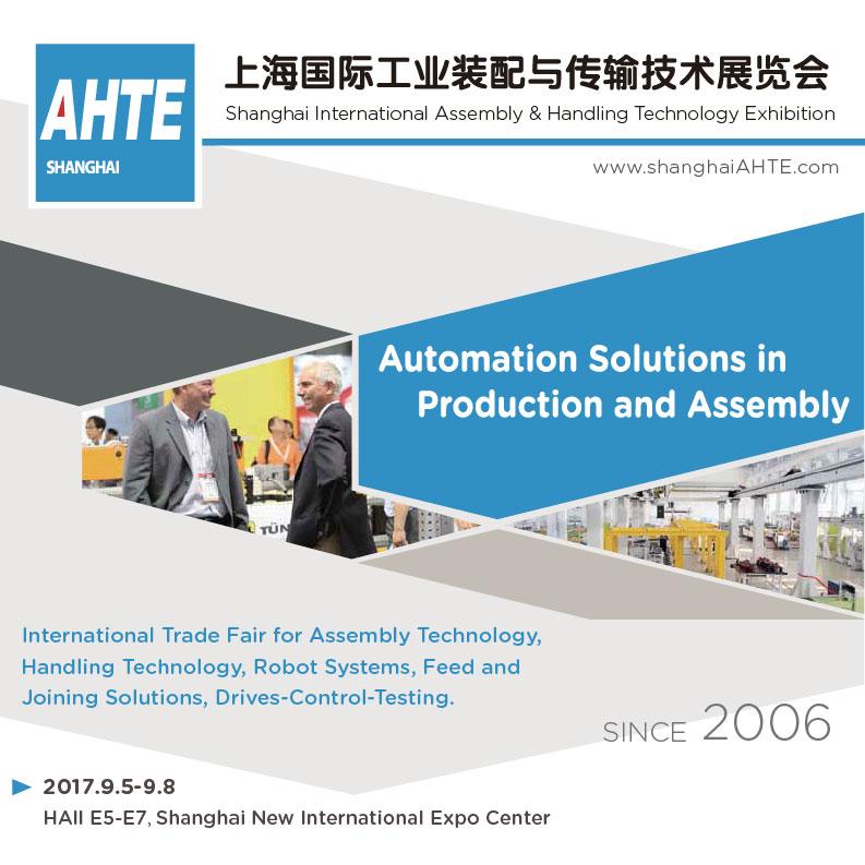 AHTE 2017第十一届上海国际工业装配与传输技术展览会招展正式启动 ——展示全面的自动化系统集成解决方案,打造自动化世界