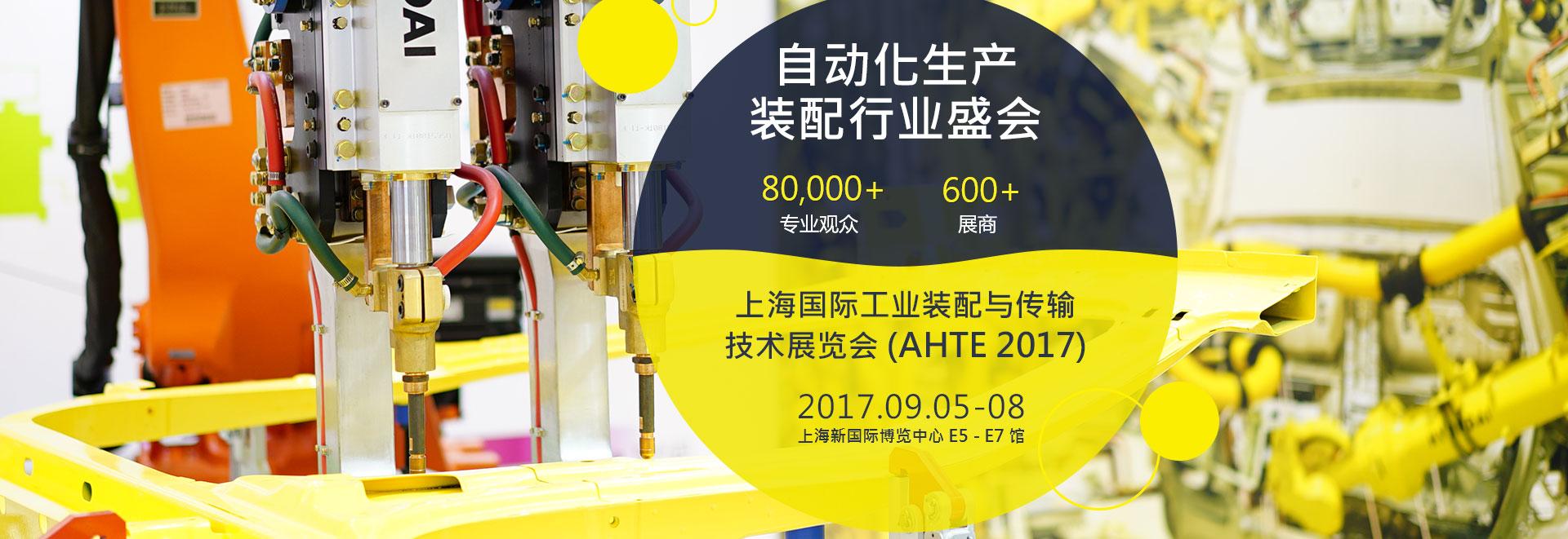2017展商招募CN