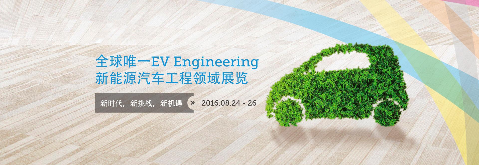 新能源汽车工程