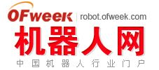OFweek 机器人网