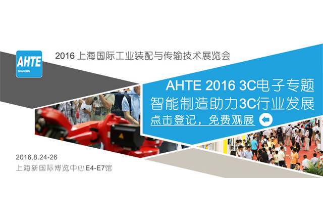 AHTE 2016 3C电子专题,智能制造助力3C行业发展