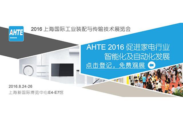 AHTE 2016 促进家电行业智能化及自动化发展