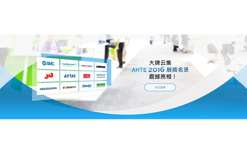 大牌云集,AHTE 2016展商名录震撼亮相!