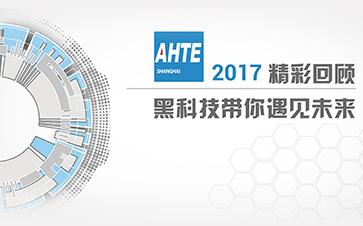 遇见未来 | AHTE 2017精彩黑科技盘点