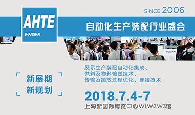 AHTE 2018上海国际工业装配展 新展期 新规划 筑造智能制造未来