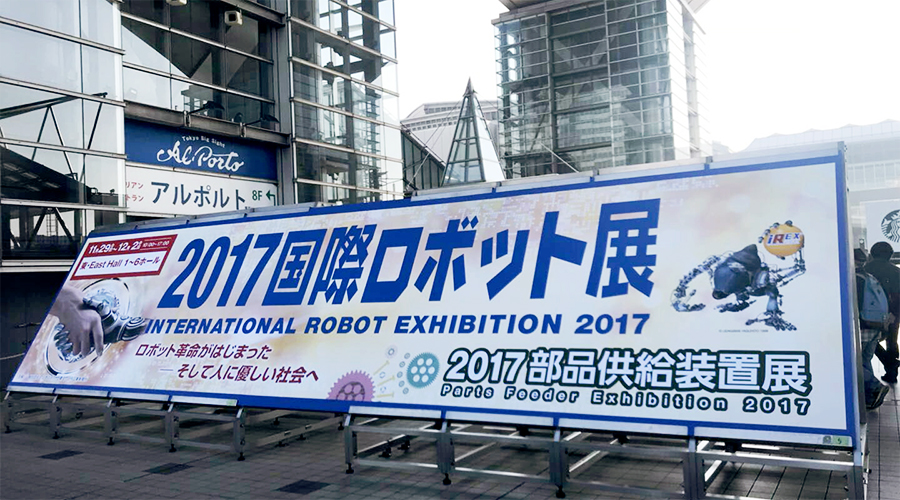 AHTE在日本 | 走进IREX 2017