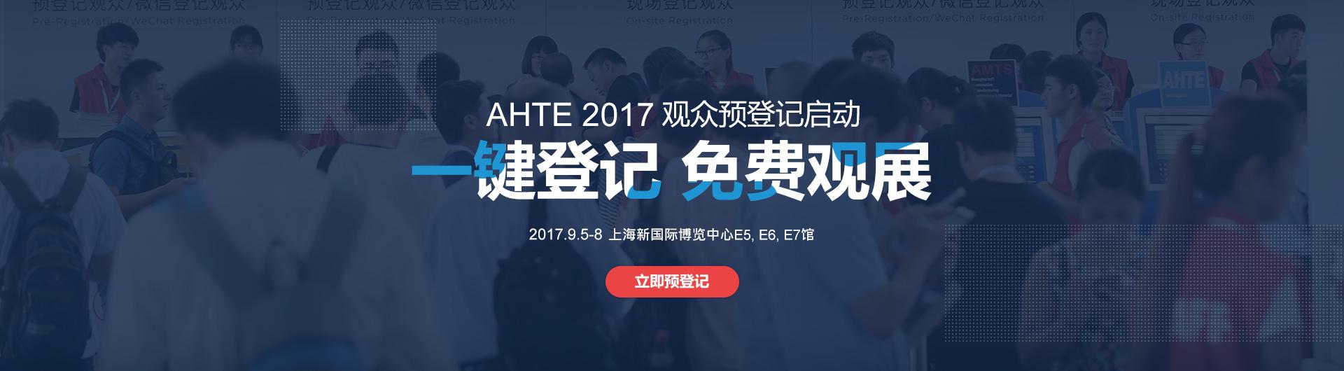 2017预登记