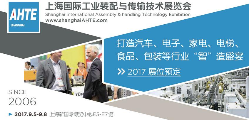 """AHTE 2017打造汽车、电子、家电、电梯、食品、包装等行业""""智""""造盛宴"""