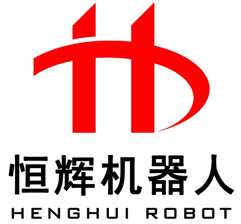 绍兴恒辉机器人科技有限公司
