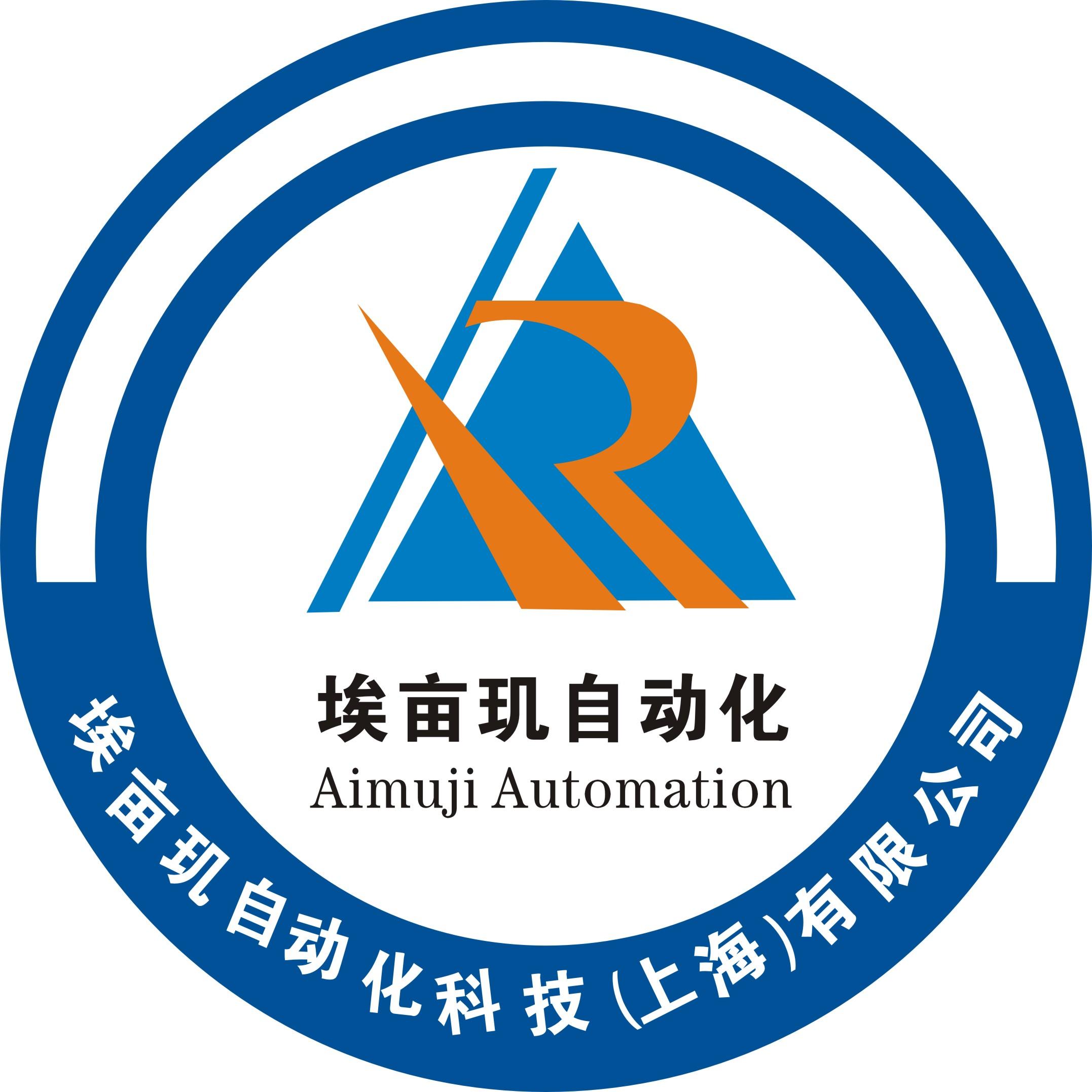 埃亩玑自动化科技(上海)有限公司