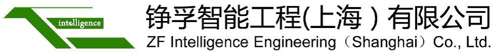 铮孚智能工程(上海)有限公司