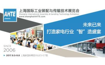 """未来已来 AHTE 2017 打造家电行业""""智""""造盛宴"""