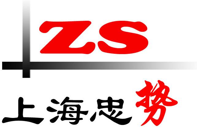 上海忠势机电设备有限公司
