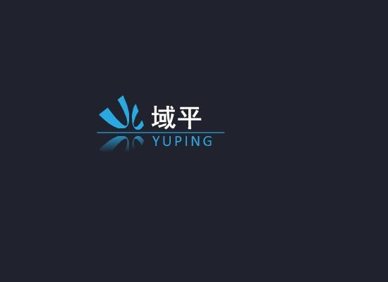 上海域平工业自动化设备有限公司