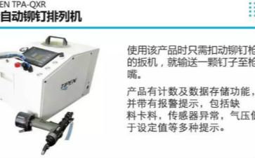 徽宇电子 | 全自动铆接设备,颠覆传统人工作业