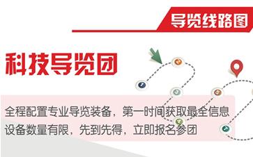 AHTE 2017 科技导览团开团