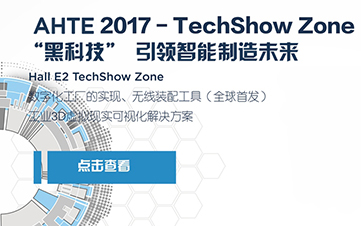 AHTE 2017 TechShow Zone - 未来已来 引领智能制造未来