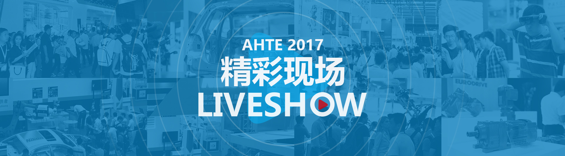 2017 AHTE 精彩现场