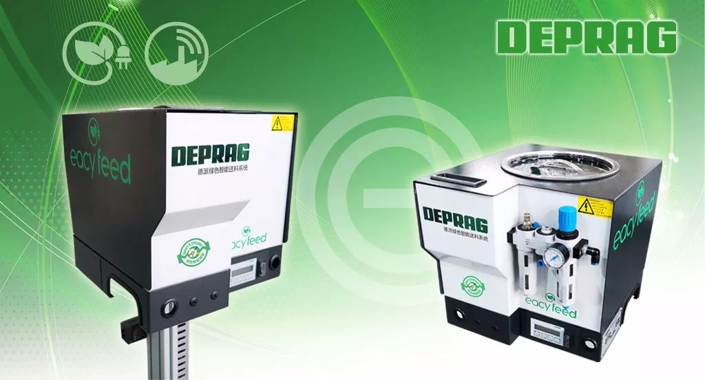 DEPRAG德派 | 全新绿色智能送料系统