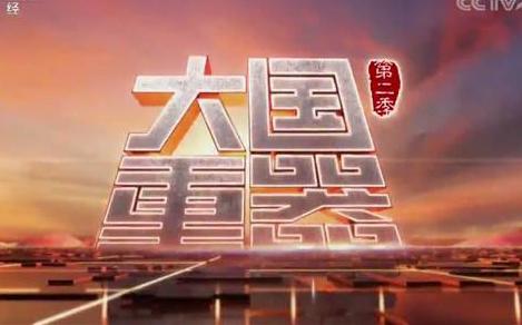 【大国重器】让世界震撼的中国数字化工厂