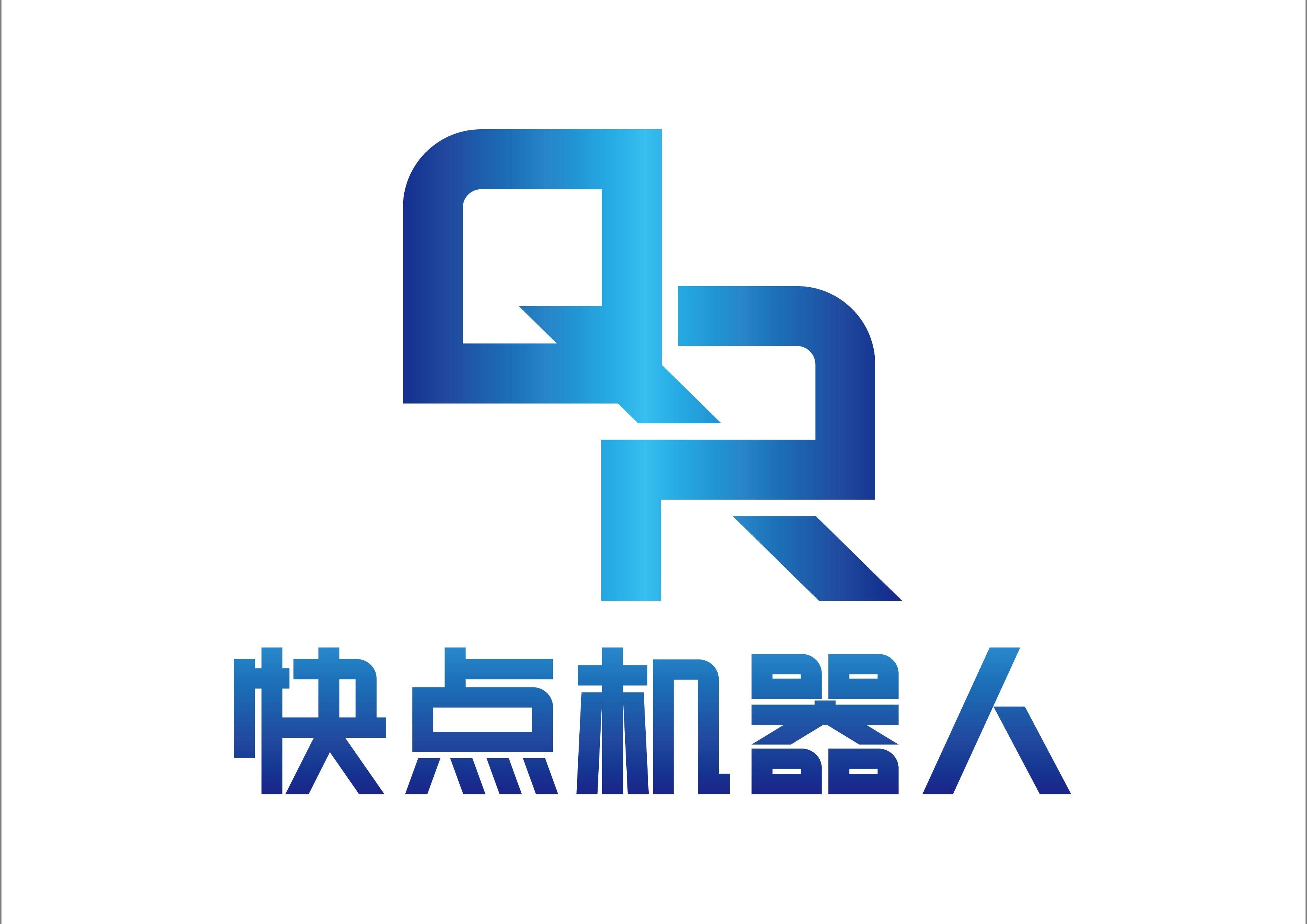 上海快点机器人科技有限公司