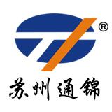 苏州通锦精密工业股份有限公司