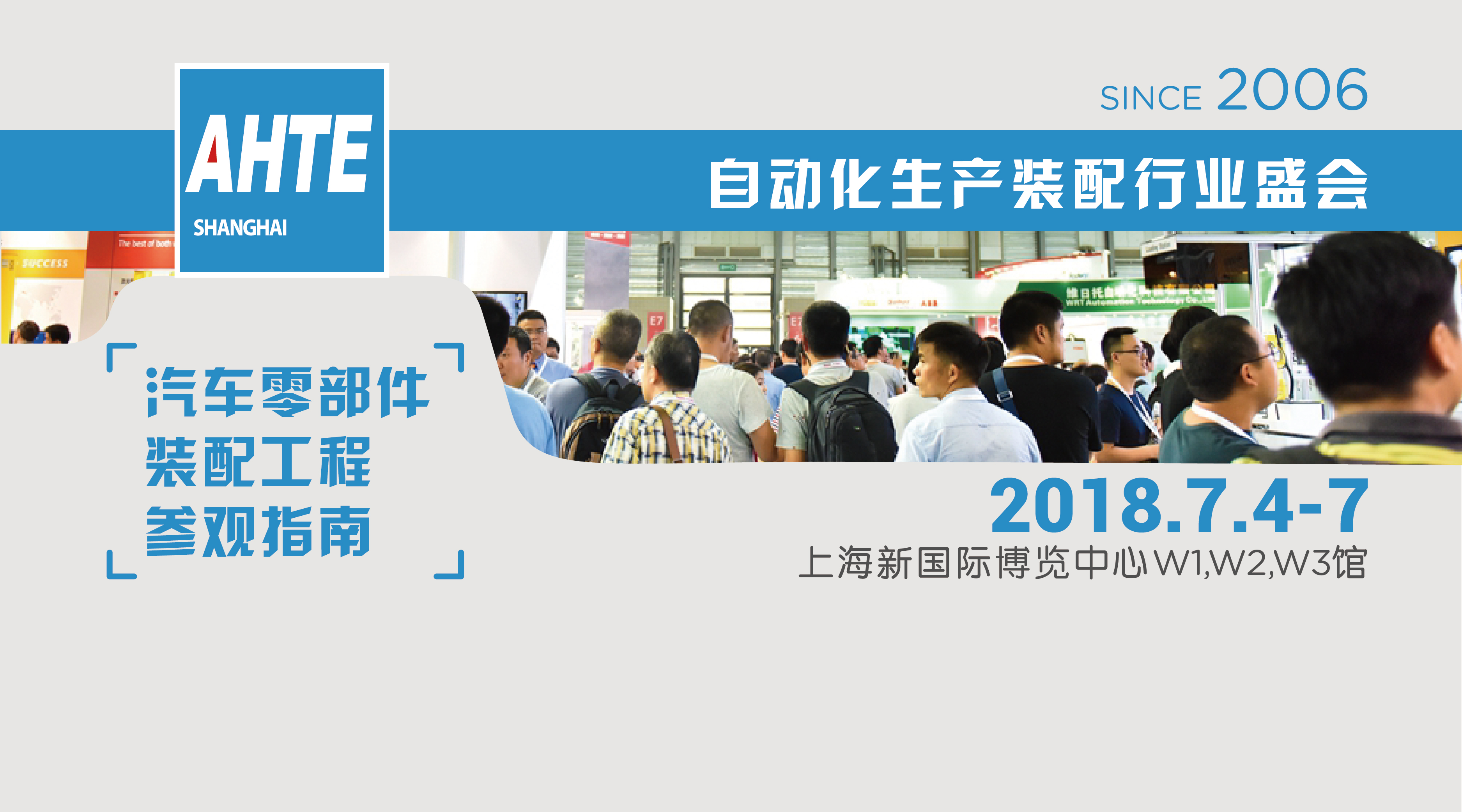 "AHTE 2018汽车零部件装配行业参观指南 | 看新技术 ""武装""智能制造"
