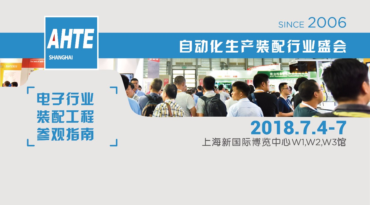 AHTE 2018 引领电子制造业智慧升级