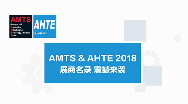 AMTS & AHTE 2018展商名单 震撼来袭