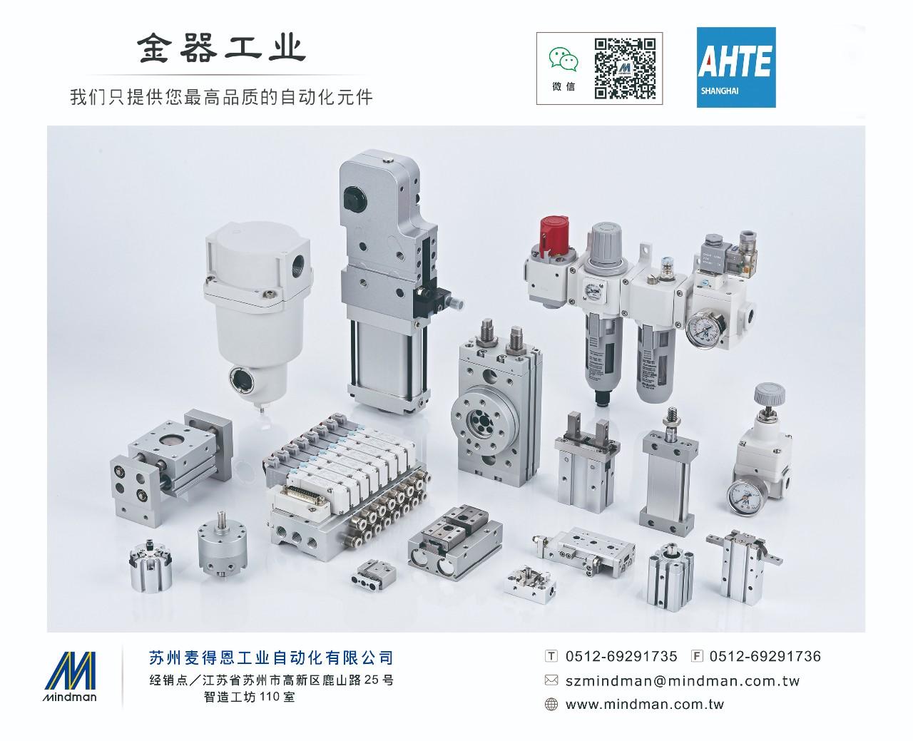 金器 | 气动自动化专业制造商