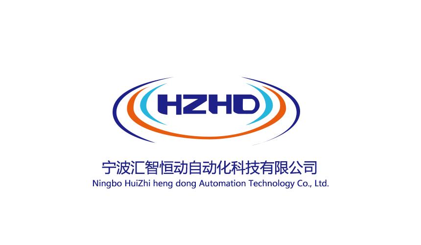宁波汇智恒动自动化科技有限公司