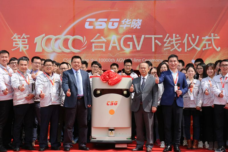 十年磨砺,万台功成丨CSG华晓第10000台AGV于3月26日下线