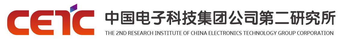 中国电子科技集团公司第二研究所