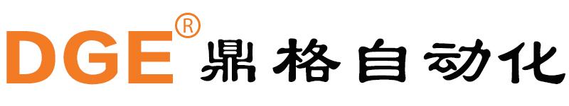 东莞市鼎格自动化设备有限公司
