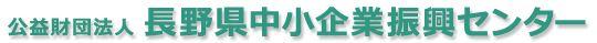 公益財団法人長野県中小企業振興中心