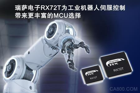 瑞萨电子发布RX72T系列MCU | 为工业机器人伺服控制带来更丰富的微控制器选择