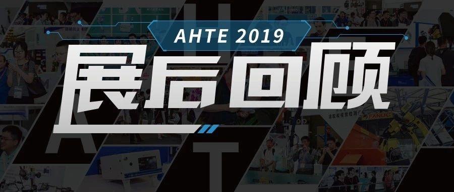 AHTE 2019展后报告 | 智能/自动化新视界今年不一样