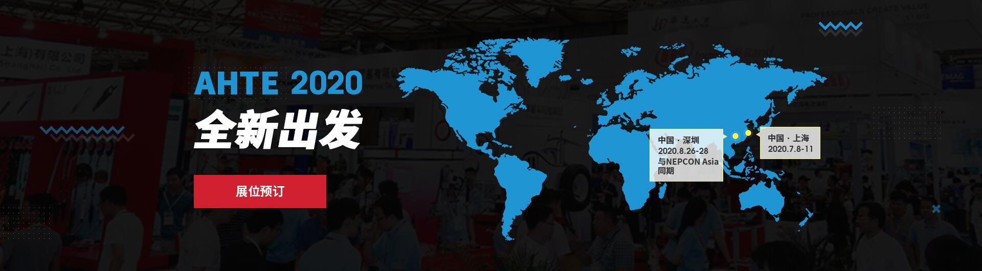 AHTE 2020 全球布局