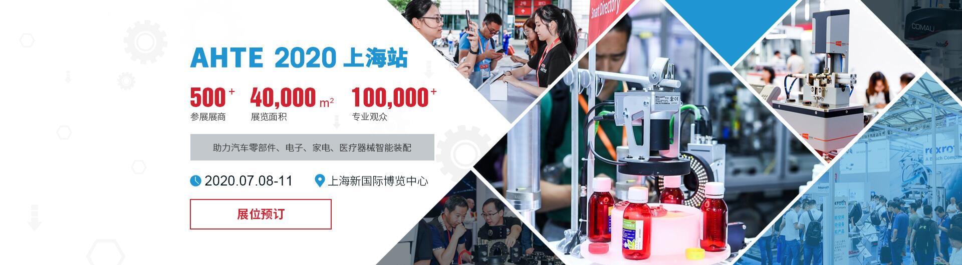 AHTE 2020 上海启动