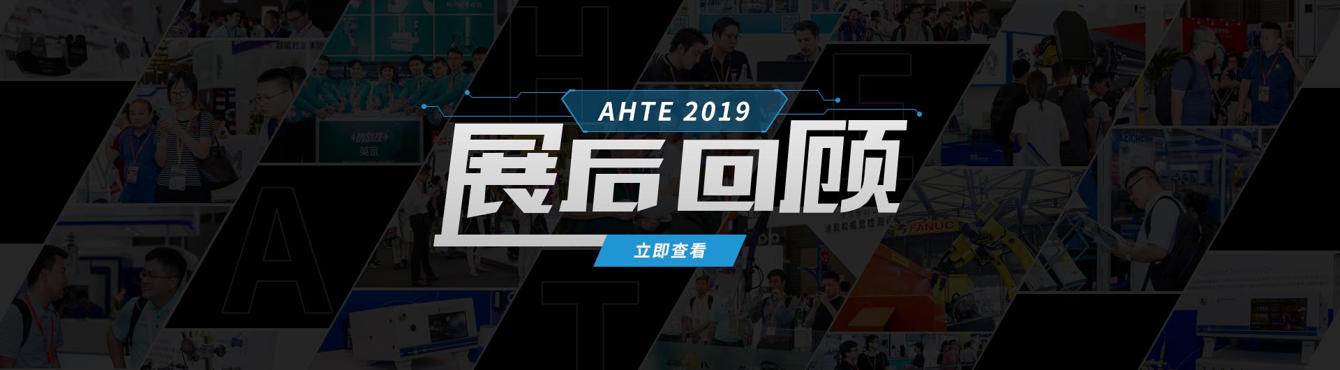AHTE 2019 展后回顾