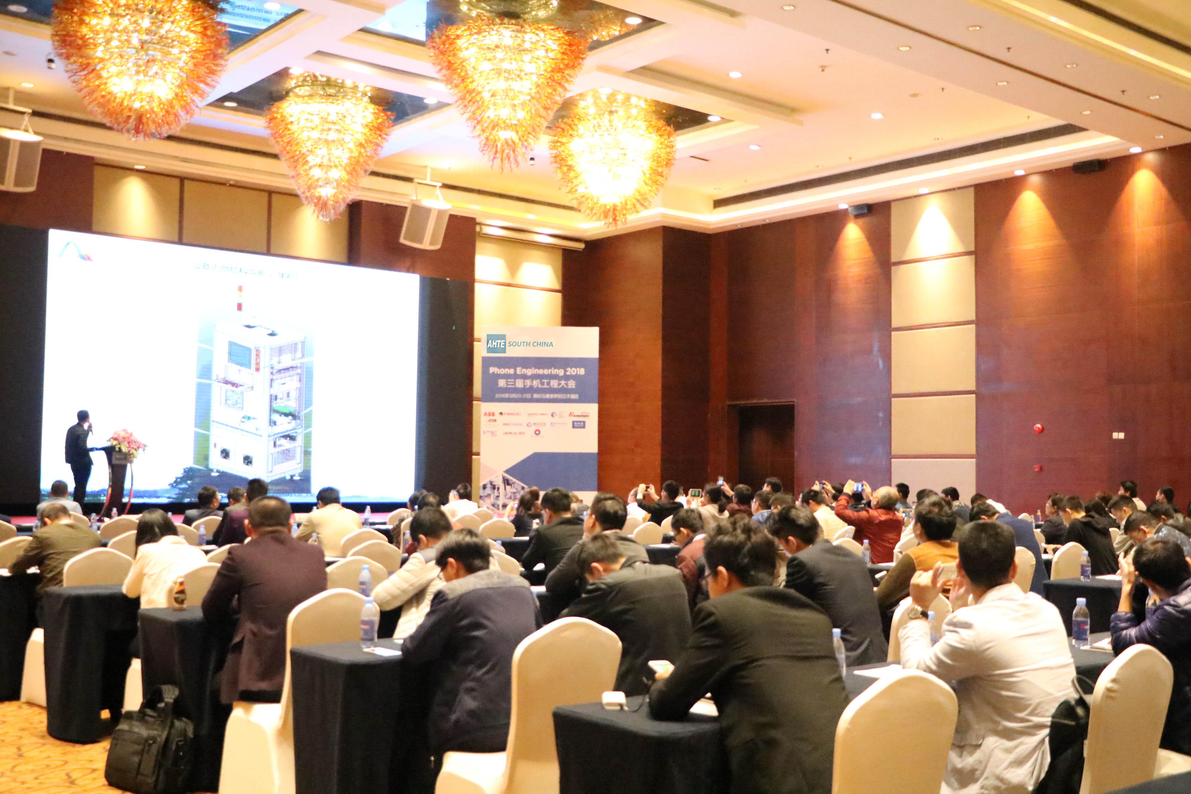 第四届手机工程大会