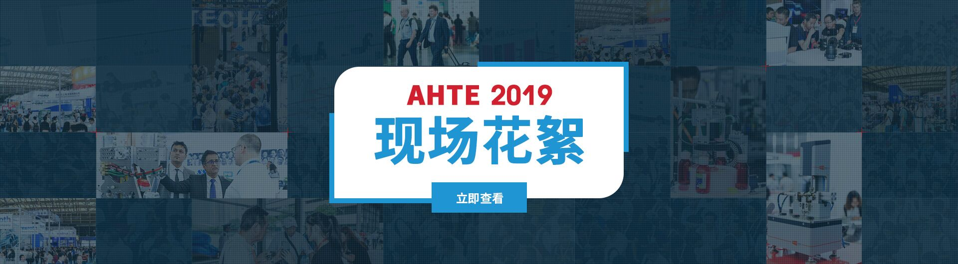 AHTE 2019 现场花絮