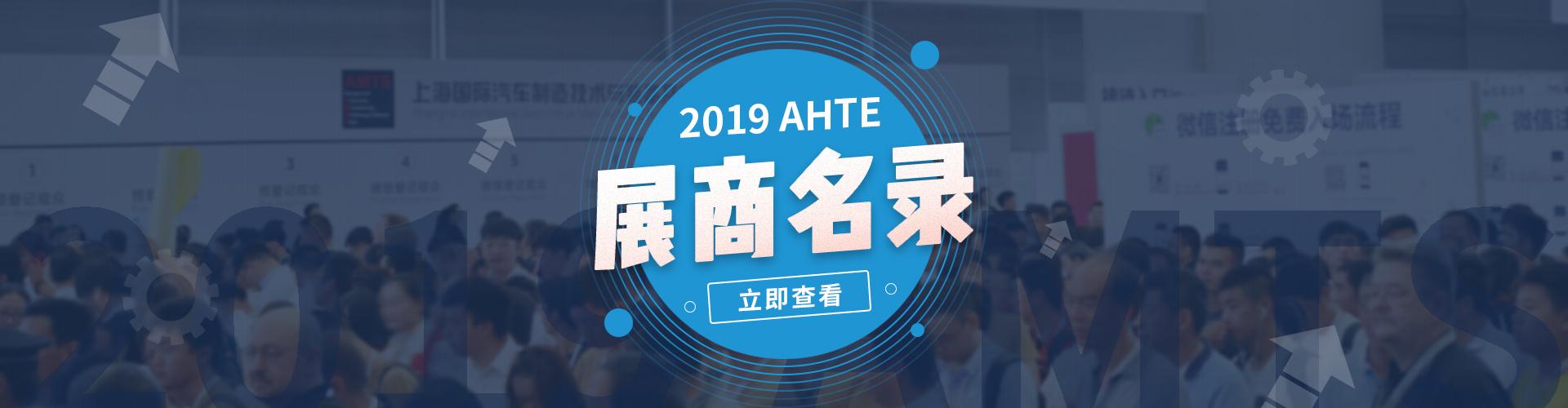 AHTE 2019 展商名录