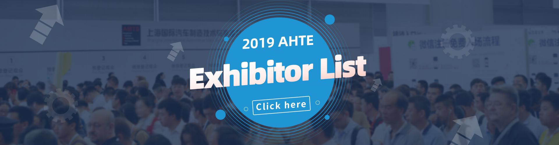 AHTE 2019 展商名录 en