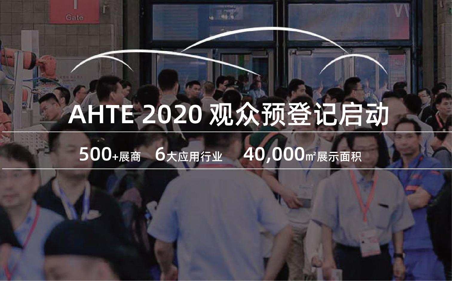 AHTE 2020观众预登记正式开启 | 一键预登记可免费观展