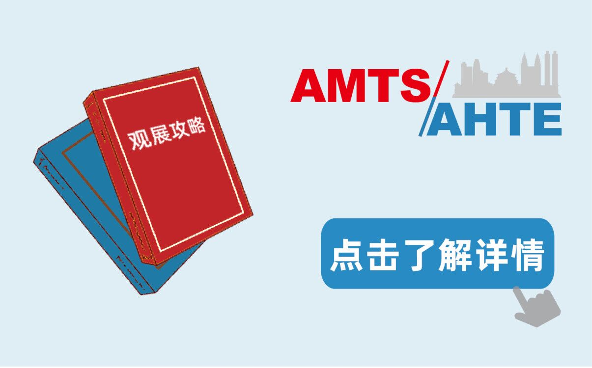 AMTS & AHTE 2020重庆站观展攻略