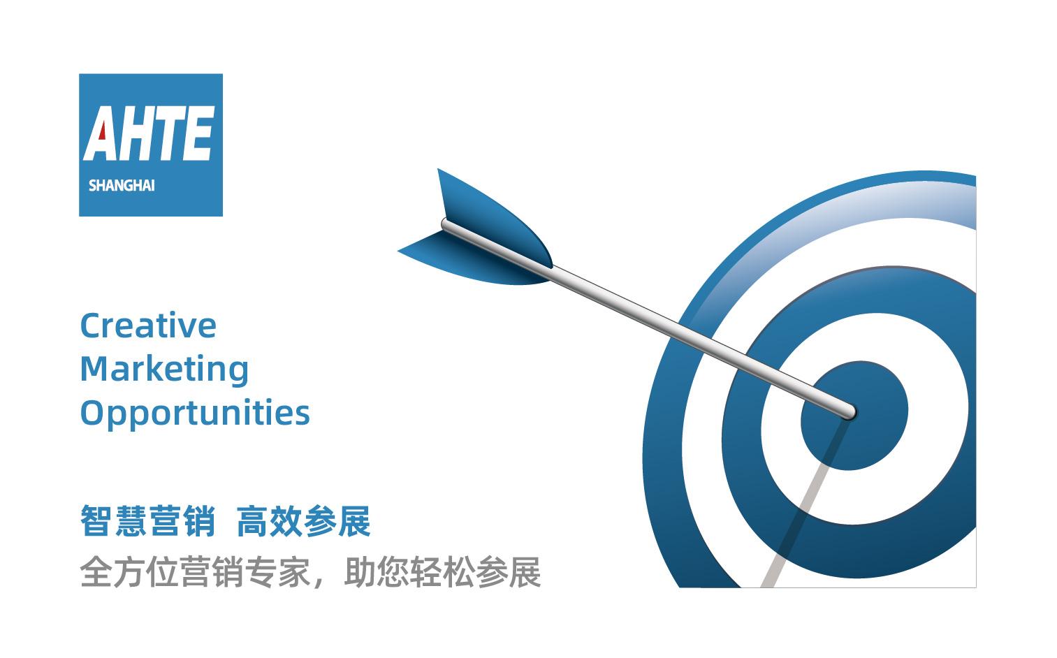 AHTE 2020 CMO | 全新市场推广机会,助您获得更多曝光率