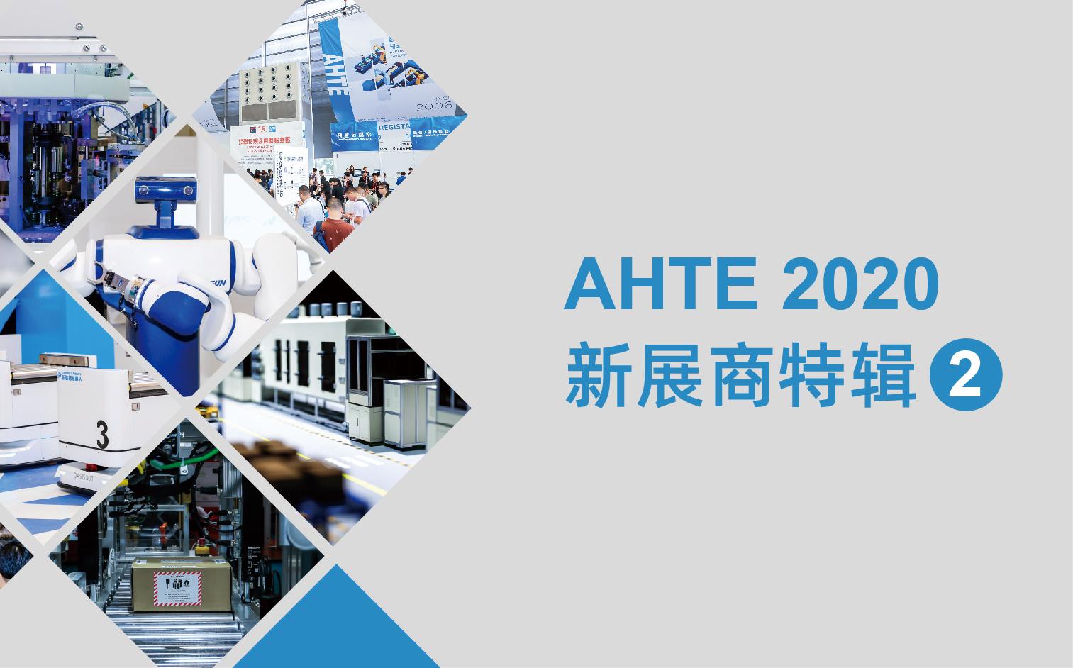 AHTE 2020 新展商特辑